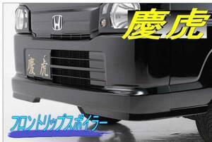 ★軽トラ用エアロ Kei Zone 慶虎フロントリップスポイラーVer.Ⅰ アクティートラック HA8 2WD