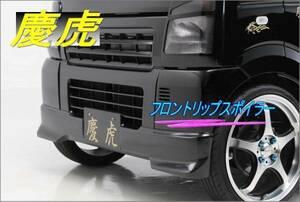 ■Kei Zone 慶虎 フロントリップスポイラー キャリートラック DA63T 2WD