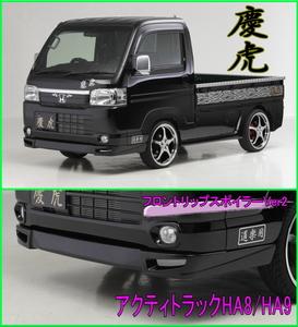 ■軽トラ用エアロ Kei Zone 慶虎フロントリップスポイラーVer.Ⅱ アクティートラック HA8 2WD