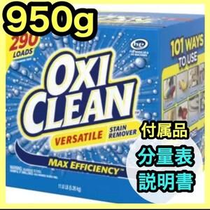 コストコ オキシクリーン 5.26 大人気 洗剤 掃除 お試し 漂白 950g