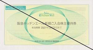 エイチ・ツー・オーリテイルング 株主優待券 阪急キッチンエール 新規ご入会 1年間無料 2021年12月31日まで 電子カタログ H2O 関西