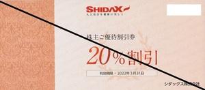 シダックス 株主優待券 中伊豆ホテル・ワイナリー施設20%割引券 最大5,000円まで 2022年3月31日まで 4837