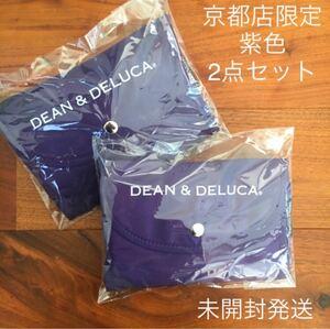 DEAN&DELUCA ディーンアンドデルーカ 京都店限定 紫 パープル エコバッグ ショッピングバッグ 2点セット