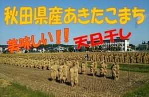 農家直送☆新米☆自然乾燥米 秋田県産あきたこまち玄米30kg