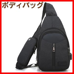 【おしゃれバック】ボディバッグ USBポート付き イヤホン穴付き ブラックカラー