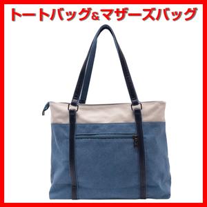 【カラフルトート】トートバッグ マザーズバッグ レディース ブルーカラー