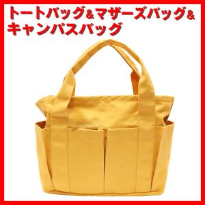 【マザーズバッグ】マザーズバッグトートバッグ キャンバスバック イエローカラー