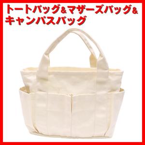 【マザーズバッグ】マザーズバッグトートバッグ キャンバスバック ホワイトカラー