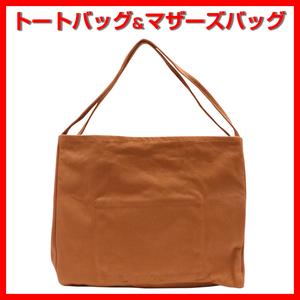 【エコバック】エコバック トートバッグ マザーズバッグ レディース ブラウンカラー