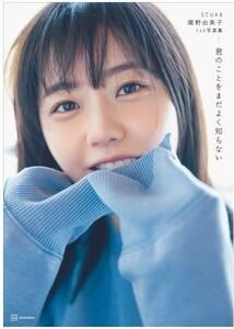 STU48 瀧野由美子/ファースト写真集[君のことをまだよく知らない]【新品/未開封】ポストカード、スペシャルプレゼント応募券付き