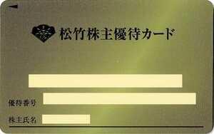 【最新・返却不要】松竹 株主優待カード 160P 女性名義 【送料無料】