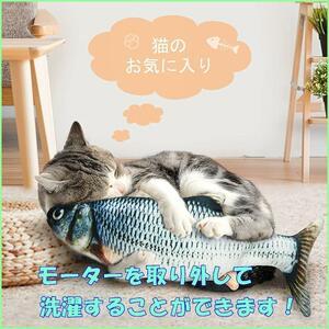 【安心のヤフネコ便】ブルブル動く魚 猫のおもちゃ 電動魚 動く魚 ねこけりぐるみ 電動ねこじゃらし ブルブル魚 人気商品! 送料無料!