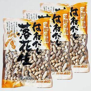 新品 未使用 新豆!【訳あり】千葉県産さや煎り落花生はねだし1kg以上【1020g(340g×3袋)】 Q6