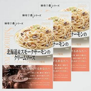 新品 未使用 ×3個 北海道産スモ-クサ-モンのクリ-ムソ-ス(nakato麻布十番シリ-ズ) G-CB