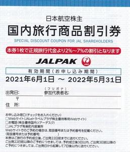JAL 日本航空株主優待 国内旅行商品割引券 JALパック国内ツアー