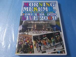 【即決有】盤面良好 DVD モーニング娘。よみうりランドEAST LIVE 2009