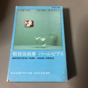 松任谷由実 パール・ピアス 国内盤カセットテープの商品画像