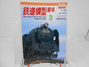 L4■鉄道模型趣味 2006年3月 No.750 【特集】ナロー2題、相鉄新6000系旧塗装◆並