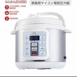 家庭用マイコン電気圧力鍋 4.0L D&S