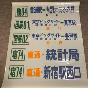 【qda044】☆★在庫限り!★☆【希少】東京都営バス方向幕 39コマ