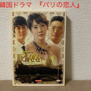 韓国ドラマ『パリの恋人』DVD 海外版