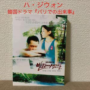 ハジウォン 韓国ドラマ『バリでの出来事』DVD 韓国盤(全巻ではないです)