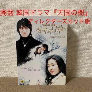 廃盤 韓国ドラマ『天国の樹』ディレクターズカット版(限定・韓国盤)DVD