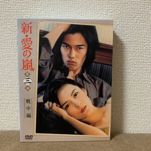 新・愛の嵐 DVD-BOX 第3部 戦中編 (5枚組)