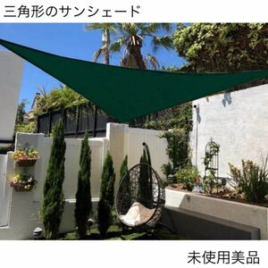 Sunlovers 3m 正三角形 グリーン UVカット シェード セイル 日除け サンシェード T1015L