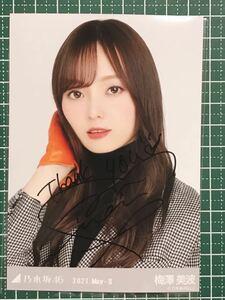 乃木坂46 2021.may-Ⅱ 梅澤美波 直筆サイン入り 生写真