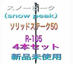 新品未使用 スノーピーク(snow peak) ソリッドステーク50 R-105 4本セット