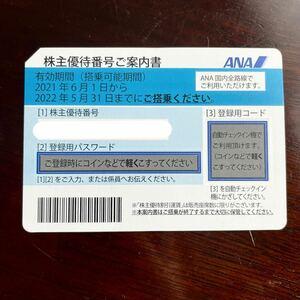 ANA 全日空 株主優待券 1枚 22年5月31日まで有効