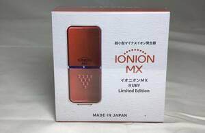 【未開封】イオニオン IONION MX ルビー (MX RUBY) 携帯マイナスイオン発生器