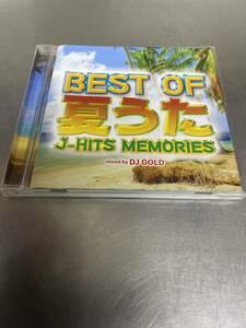 ミックスアルバム CD BEST OF 夏うた J-HITS MEMORIES mixed by DJ GOLD (米津玄師 西野カナ 家入レオ 加藤ミリヤ 乃木坂 安室奈美恵など)
