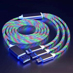 3in1 急速充電ケーブル 流れるLEDライト iPhone/android/type -c対応 長さ1.1m ホワイト