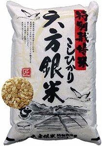 令和産 新米 玄米 5kg こしひかり 六方銀ト 玄米 5kg 令和産 コウノトリ舞い降りるお米 特別栽培米 兵庫県産
