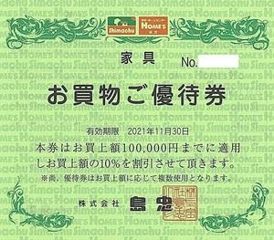 島忠 株主優待 10%割引 上限10万円 数量5