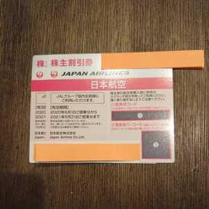 《送料無料》JAL 株主割引券 2枚セット 有効期限2021年11月30日まで延長 (お急ぎの方対応します。)