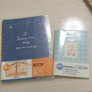 家計簿+医療用ダイアリー セット