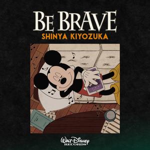 匿名配送 CD 清塚信也 BE BRAVE 通常盤 ディズニー 4988031419700