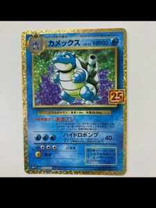 beautiful goods Pokemon Card Game 25th ANNIVERSARY COLLECTION promo card turtle ks
