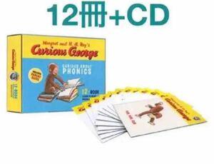 新品 おさるのジョージ 英語絵本12冊+おまけCDセット フォニックス