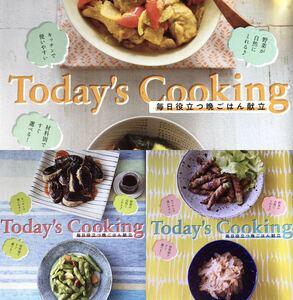 【オレンジページ雑誌付録】『毎日役立つ晩ごはん献立 Today's Cooking 全24ページ』8/2号と8/17号と9/2号(未読品3冊セット)