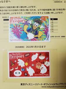 東京ディズニーリゾート株主優待 共通パスポート2枚セット 2022年1月31日まで ネコポス無料☆