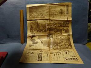(3)終戦後の初夏の信濃路 松本城 糸の街、岡谷 天竜下り 木曽駒増殖 ・・・昭和25年5月25日 信濃毎日新聞付録