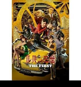 ルパン三世 THE FIRST DVD