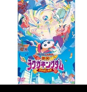 映画クレヨンしんちゃん激突!ラクガキングダムとほぼ四人の勇者 DVD