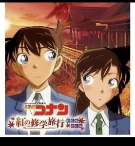 名探偵コナン紅の修学旅行 DVD