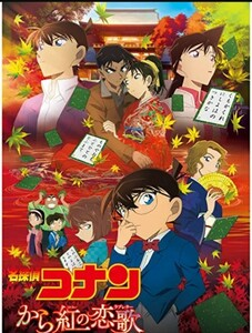 劇場版 名探偵コナンから紅の恋歌 DVD