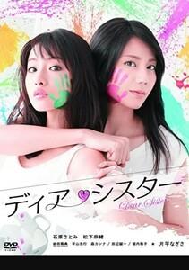 ディアシスター TVドラマ 1ー5巻 全話 DVD